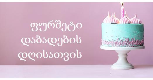 ფურშეტი დაბადების დღისათვის