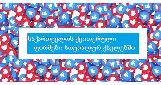 ქეითერინგი ფეისბუქზე