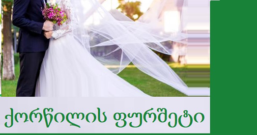 საქორწინო ფურშეტი
