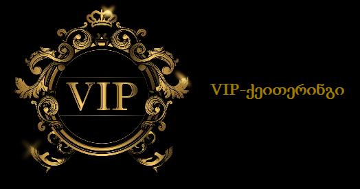 VIP-ქეითერინგი