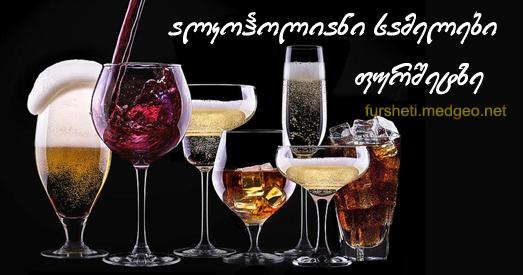 ალკოჰოლიანი სასმელები ფურშეტზე