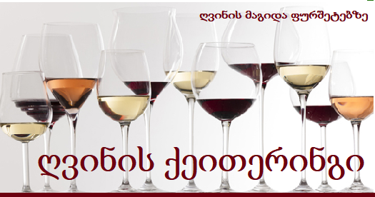 ღვინის ქეითერინგი