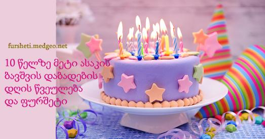 10 წელზე მეტი ასაკის ბავშვის დაბადების დღის წვეულება და ფურშეტი