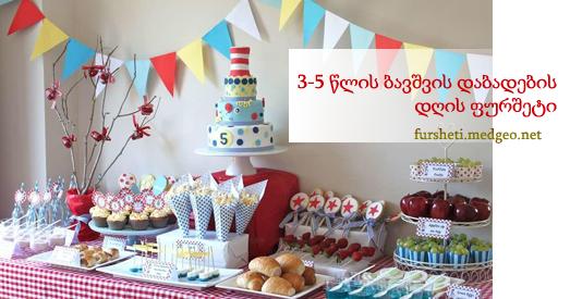 3-5 წლის ბავშვის დაბადების დღის ფურშეტი