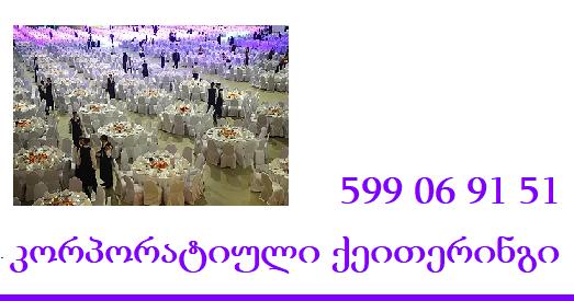 კორპორაციული ქეითერინგი ( ფურშეტი ) 599 06 91 51