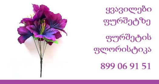 ყვავილები ფურშეტზე 599 06 91 51