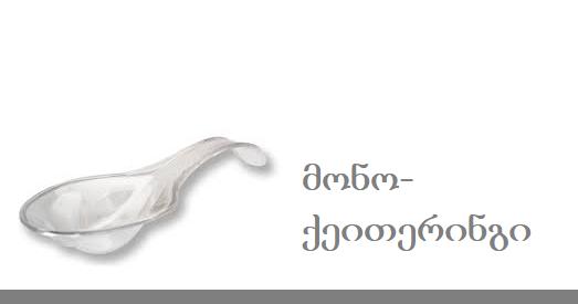 მონო-ქეითერინგი